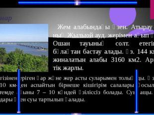 Ойыл Жайық алабындағы өзен. Ақтөбе, Атырау және Батыс Қазақстан облыстары жер