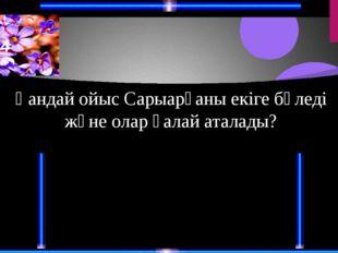 1 Сарыарқаның қай бөлігінде абсолюттік биіктік жоғары?