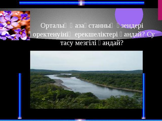 3 Қандай биік тауларын білесің? Олар Сарыарқаның қай бөлігінде орналасқан?