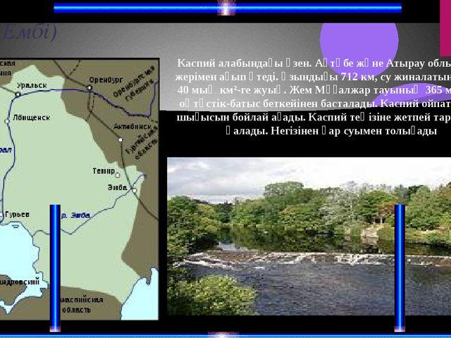 Қайнар Жем алабындағы өзен. Атырау обл-ның Жылыой ауд. жерімен ағып өтеді. Ош...