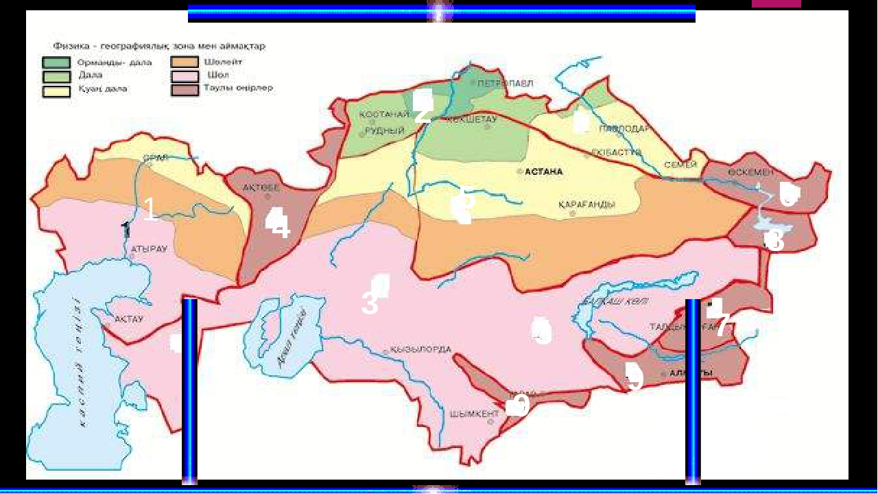 І. Орал тауына физгеографиялық сипаттама 1. Географиялық орны Қазақстанда Ора...