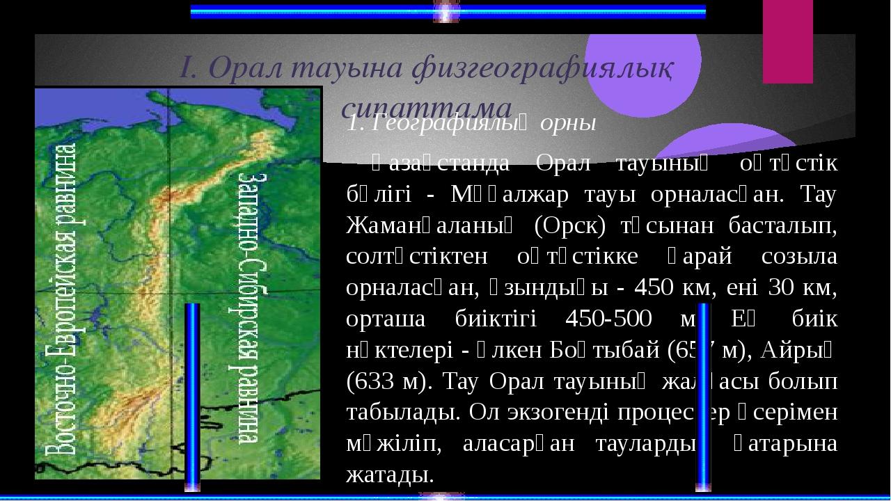 Орал тау жүйесі Жер бедері мен геологиялық құрылысы Мұғалжардың пайда болу жо...