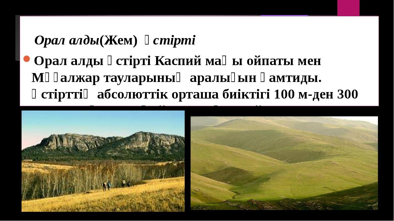 Мұғалжар тауы Оралдың оңтүстік жалғасы, Ақтөбе облысы аумағында Солтүстіктен...