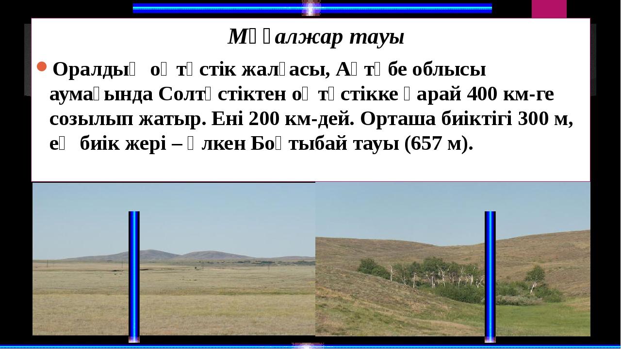 Ақтолағай қырқасы Орал алды үстіртінің оңтүстік-батысындағы қырқалы тау сілем...