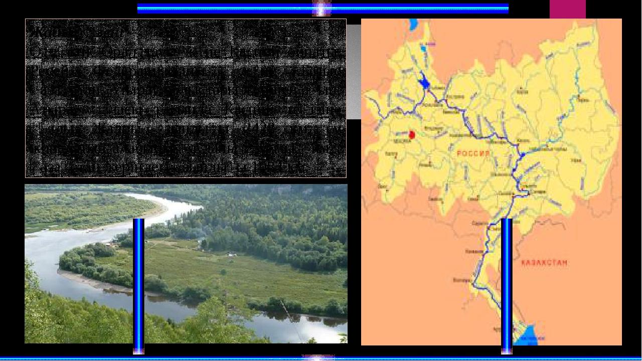 Жем(Ембі) Каспий алабындағы өзен. Ақтөбе және Атырау облыстары жерімен ағып ө...
