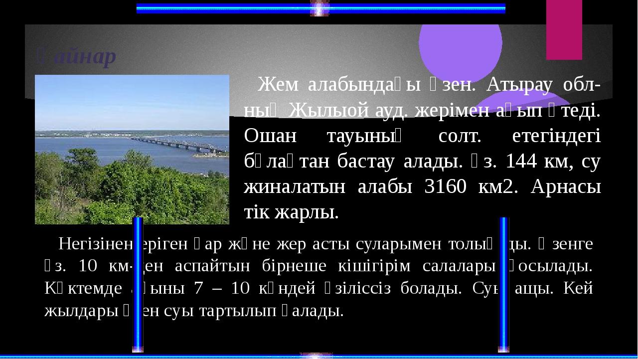 Ойыл Жайық алабындағы өзен. Ақтөбе, Атырау және Батыс Қазақстан облыстары жер...
