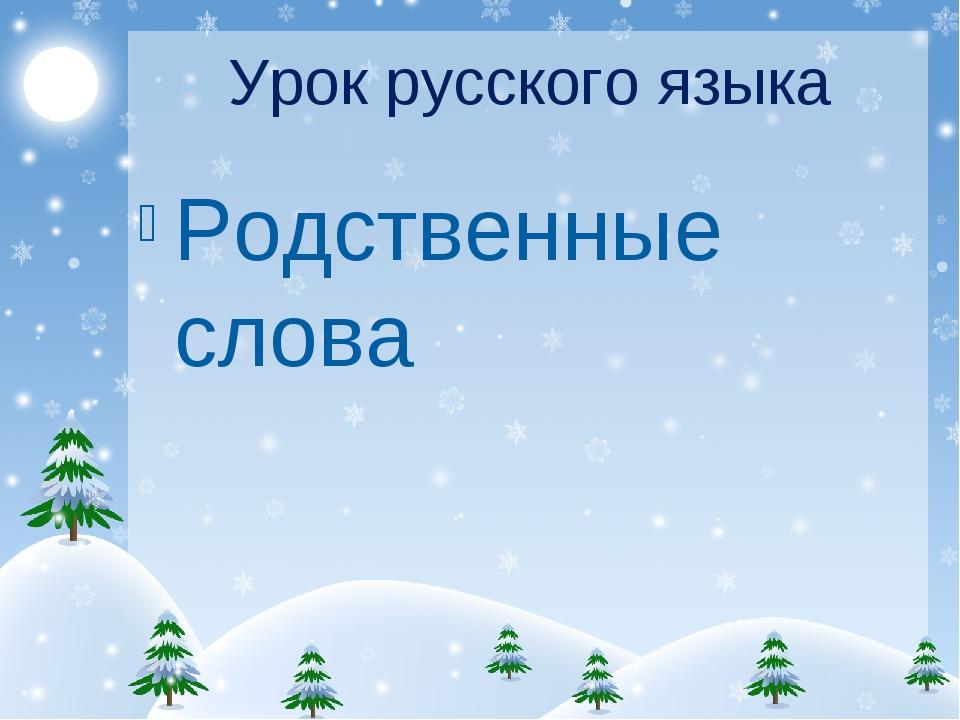 Урок русского языка Родственные слова