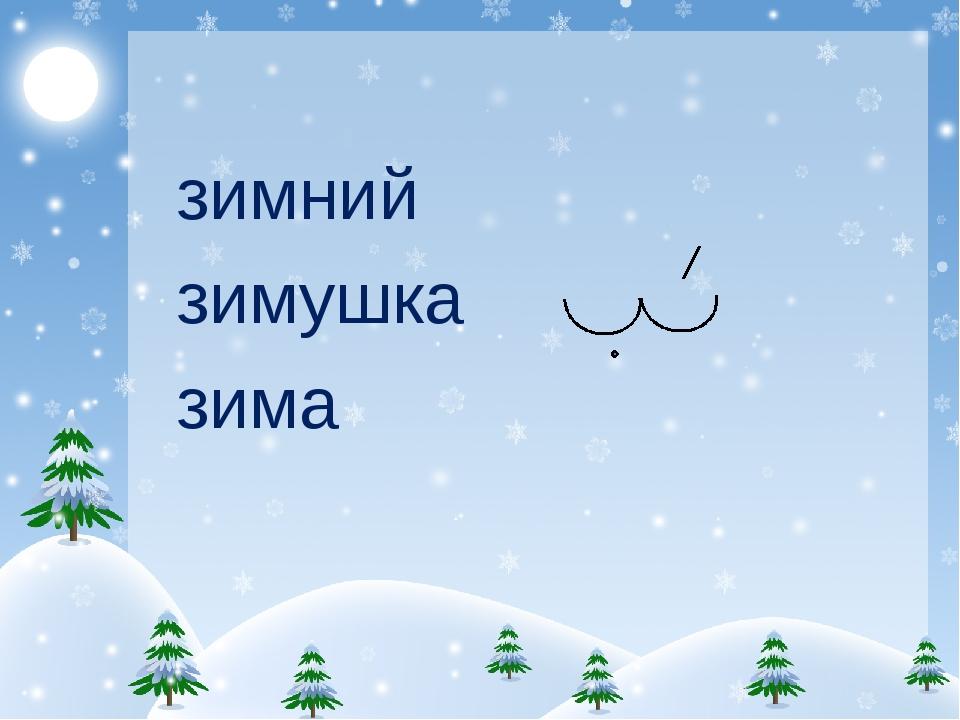 зимний зимушка зима