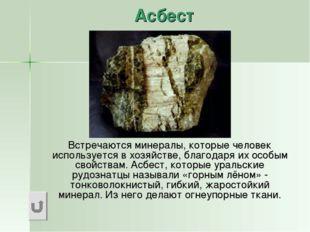 Асбест Встречаются минералы, которые человек используется в хозяйстве, благо