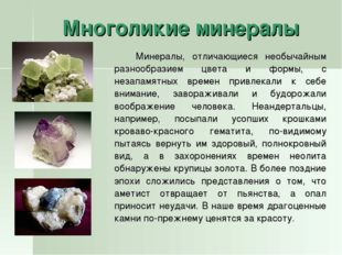 Многоликие минералы Минералы, отличающиеся необычайным разнообразием цвета