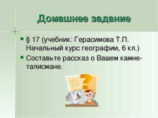Домашнее задание § 17 (учебник: Герасимова Т.П. Начальный курс географии, 6 к
