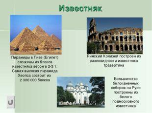 Известняк Пирамиды в Гизе (Египет) сложены из блоков известняка весом в 2-3 т