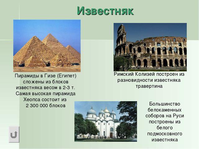 Известняк Пирамиды в Гизе (Египет) сложены из блоков известняка весом в 2-3 т...