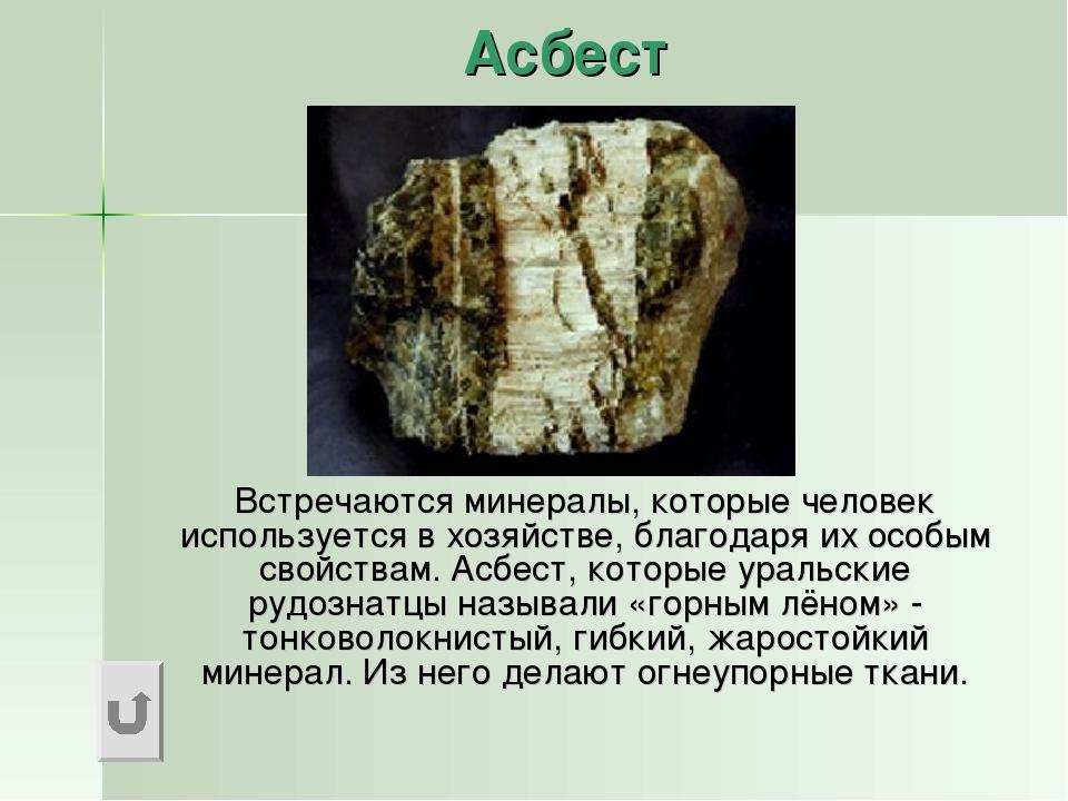 Асбест Встречаются минералы, которые человек используется в хозяйстве, благо...