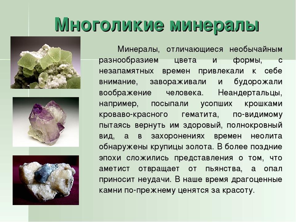 Многоликие минералы Минералы, отличающиеся необычайным разнообразием цвета...