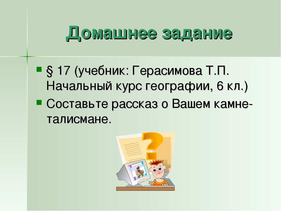 Домашнее задание § 17 (учебник: Герасимова Т.П. Начальный курс географии, 6 к...