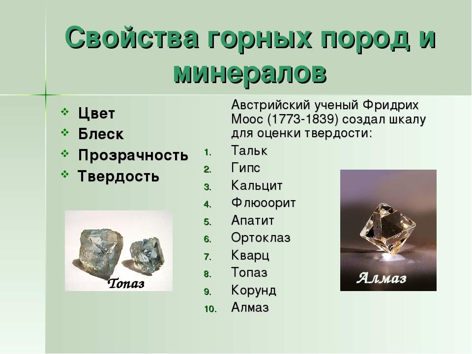 Свойства горных пород и минералов Цвет Блеск Прозрачность Твердость Австрийс...
