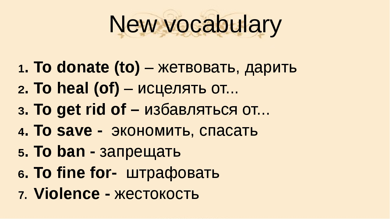 New vocabulary 1. To donate (to) – жетвовать, дарить 2. To heal (of) – исцеля...