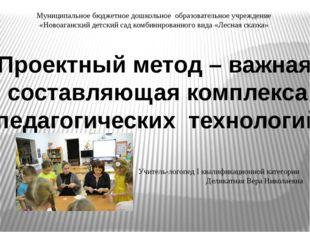 Проектный метод – важная составляющая комплекса педагогических технологий Мун