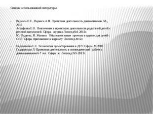 Список использованной литературы: Веракса Н.Е., Веракса А.Н. Проектная деяте