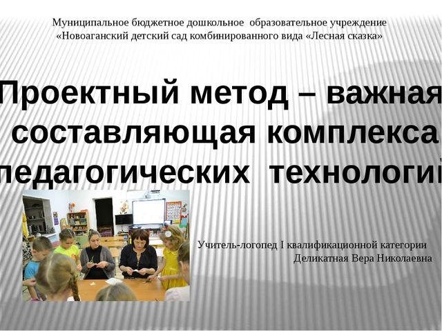 Проектный метод – важная составляющая комплекса педагогических технологий Мун...