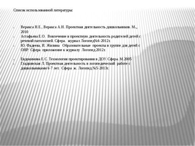 Список использованной литературы: Веракса Н.Е., Веракса А.Н. Проектная деяте...