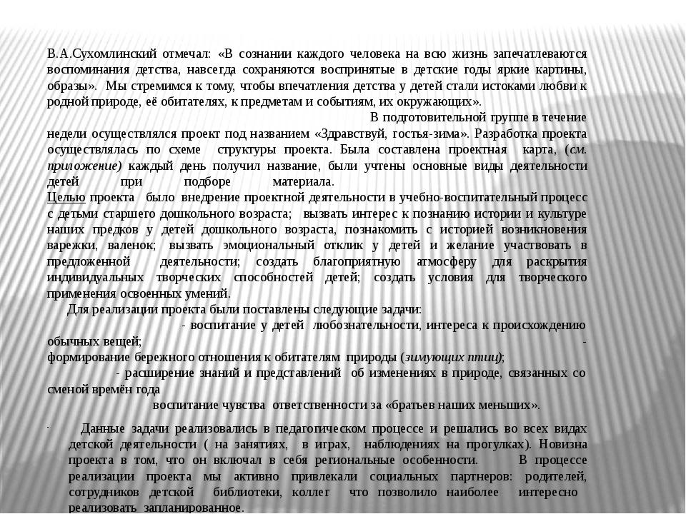 В.А.Сухомлинский отмечал: «В сознании каждого человека на всю жизнь запечатле...