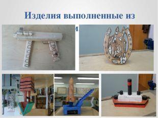 Изделия выполненные из данных материалов