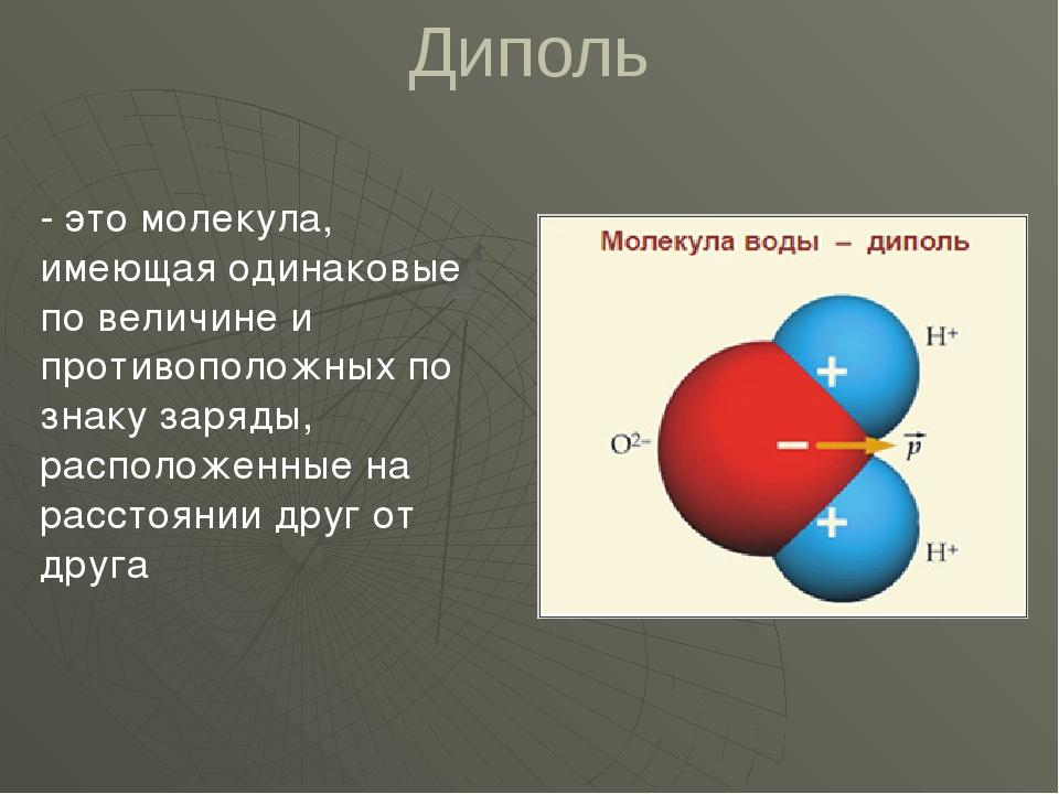 Диполь - это молекула, имеющая одинаковые по величине и противоположных по зн...