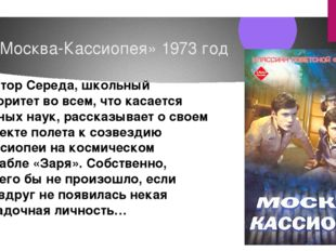 «Москва-Кассиопея» 1973 год Виктор Середа, школьный авторитет вовсем, чтока