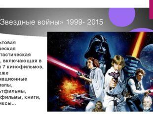 «Звездные войны» 1999- 2015 Культовая эпическая фантастическая сага, включающ