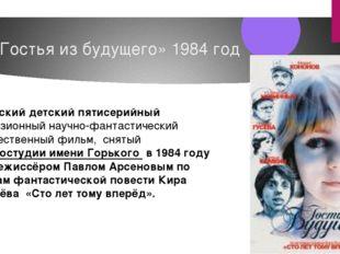 «Гостья из будущего» 1984 год Советский детский пятисерийный телевизионныйн