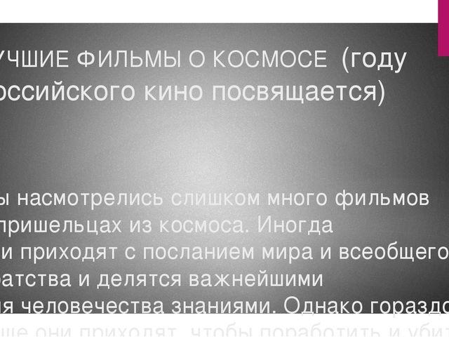 ЛУЧШИЕ ФИЛЬМЫ О КОСМОСЕ (году российского кино посвящается) Мы насмотрелись с...