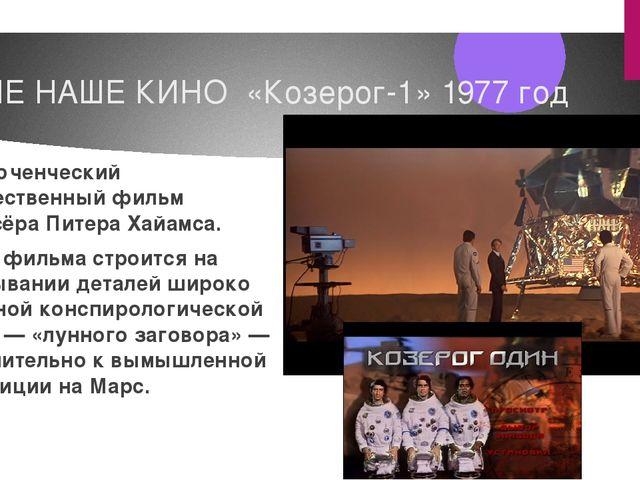 НЕ НАШЕ КИНО «Козерог-1» 1977 год Приключенческий художественный фильм режисс...