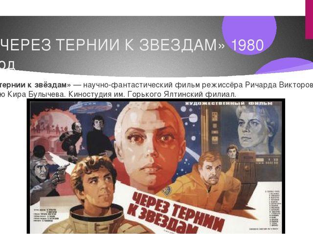 «ЧЕРЕЗ ТЕРНИИ К ЗВЕЗДАМ» 1980 год «Через тернии к звёздам»— научно-фантастич...