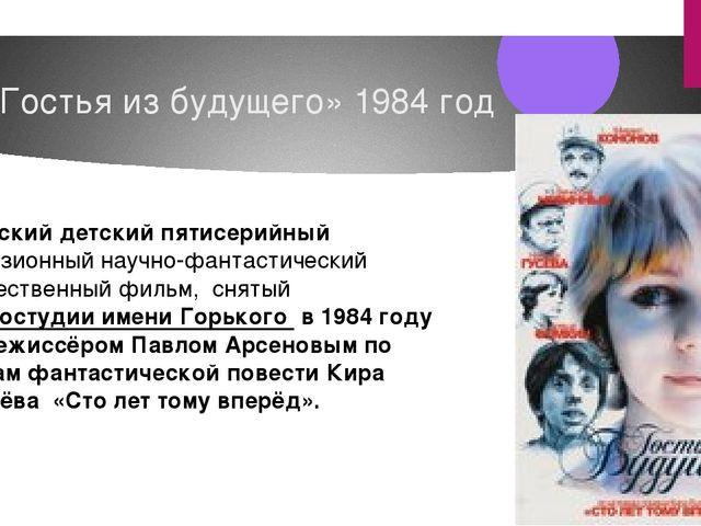 «Гостья из будущего» 1984 год Советский детский пятисерийный телевизионныйн...