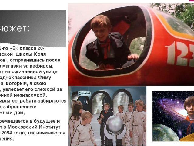 Сюжет: Ученик 6-го «В» класса 20-ймосковской школы Коля Герасимов , отправи...