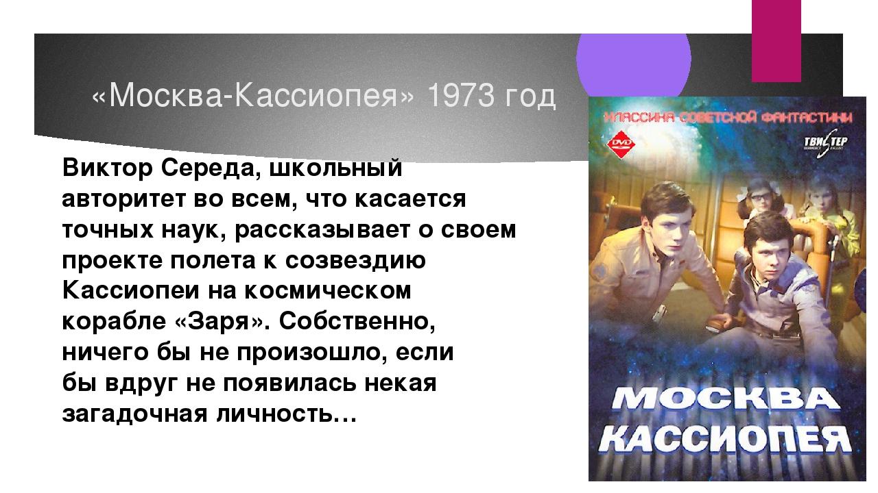 «Москва-Кассиопея» 1973 год Виктор Середа, школьный авторитет вовсем, чтока...