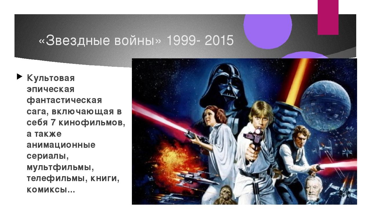 «Звездные войны» 1999- 2015 Культовая эпическая фантастическая сага, включающ...