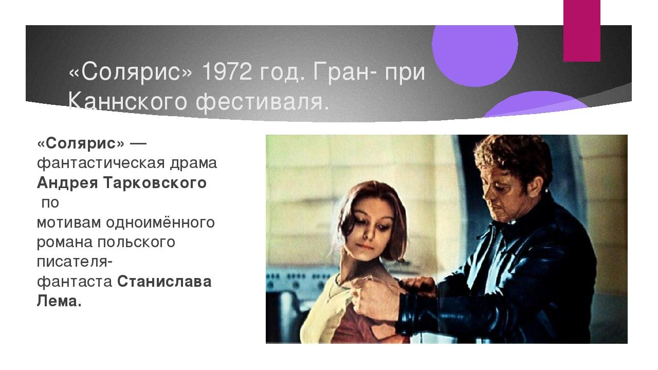 «Солярис» 1972 год. Гран- при Каннского фестиваля. «Солярис»— фантастическая...