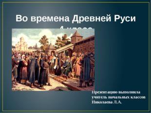 Во времена Древней Руси 4 класс Презентацию выполнила учитель начальных класс