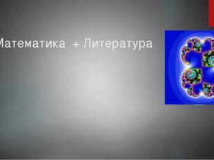 Математика + Литература