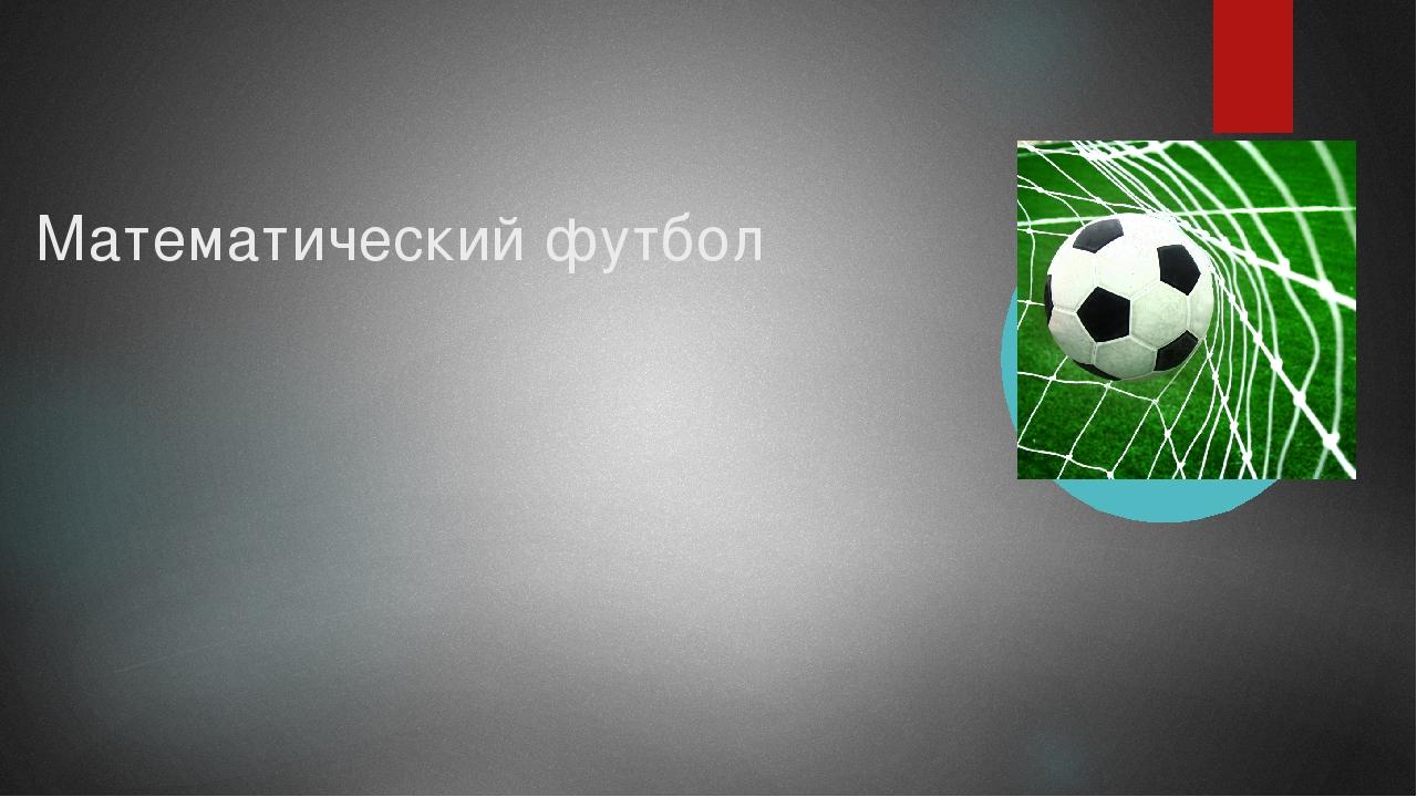 Математический футбол