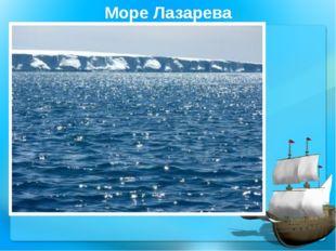 Море Лазарева Море Лазарева