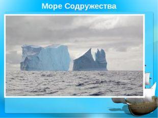 Море Содружества