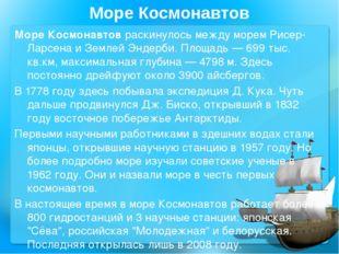 Море Космонавтов Море Космонавтовраскинулось между морем Рисер-Ларсена и Зем