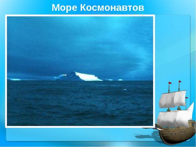 Море Космонавтов