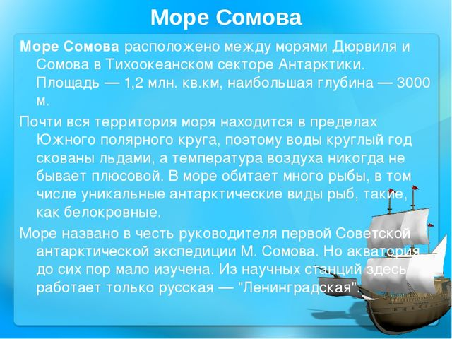 Море Сомова Море Сомоварасположено между морями Дюрвиля и Сомова в Тихоокеан...