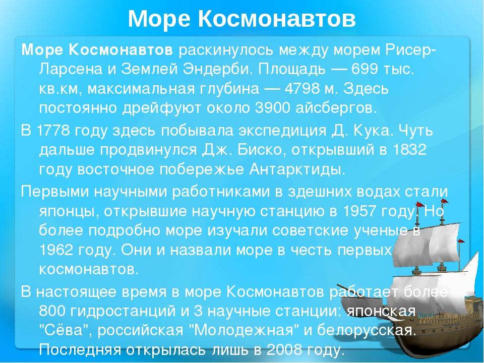 Море Космонавтов Море Космонавтовраскинулось между морем Рисер-Ларсена и Зем...
