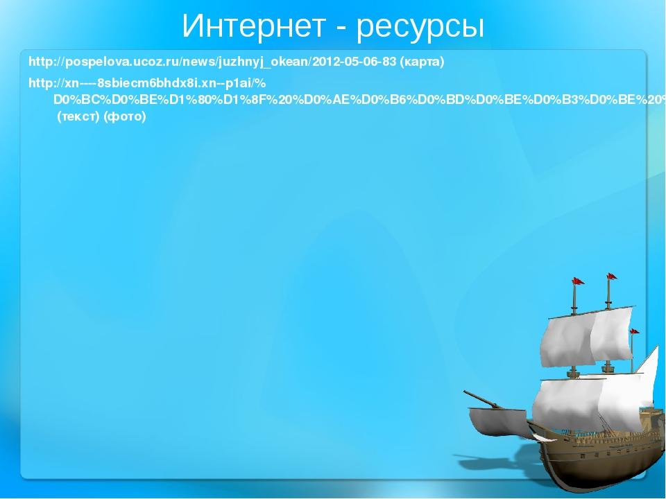 Интернет - ресурсы http://pospelova.ucoz.ru/news/juzhnyj_okean/2012-05-06-83...